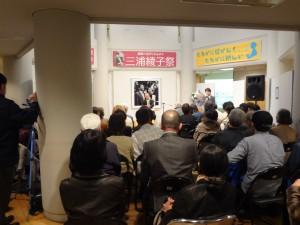 森下辰衛氏の講演に多くの三浦綾子ファンが耳を傾けた