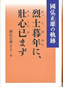 國弘さんの歩みは「自分史」である『國弘正雄の軌跡 烈士暮年に、壯心已まず』に詳しい