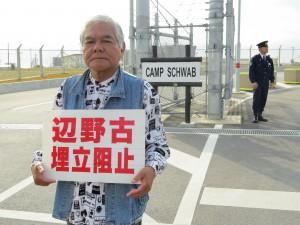 米軍・キャンプシュワブのゲート前で、中村司さん