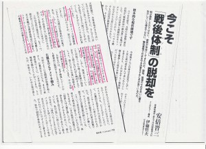 集団的自衛権の行使ができないと日米同盟は終わるとアーミテージに言われ、安倍氏は「国会と内閣の責任」で・・・(『歴史通』2011年1月号)
