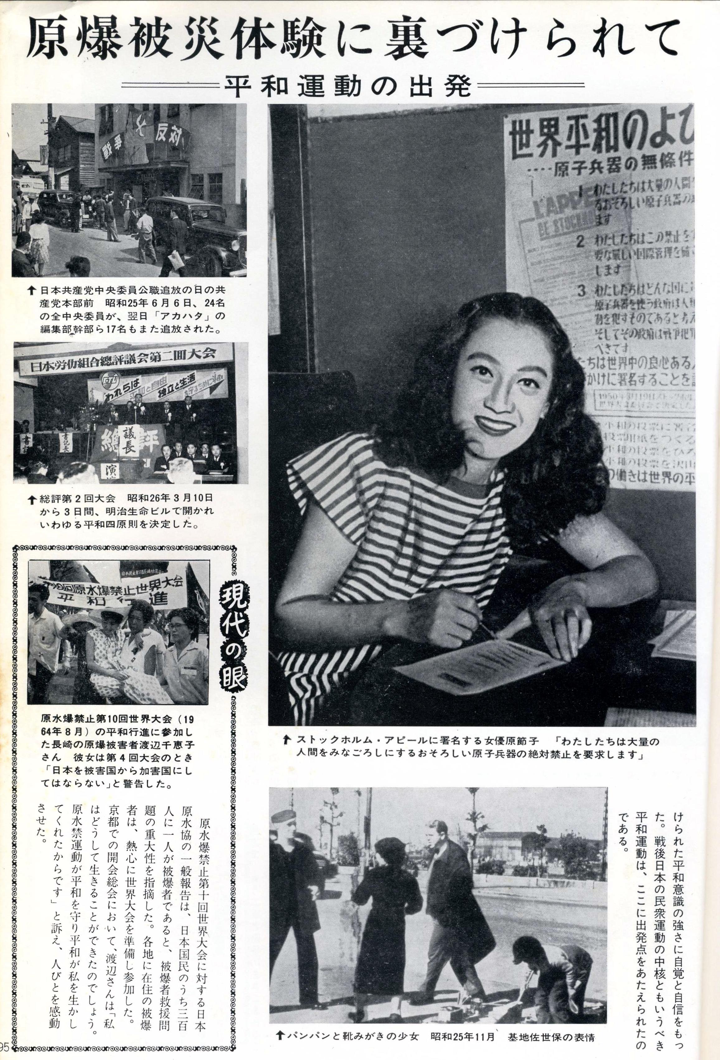ストックホルム・アピールに署名する女優・原節子(『図説国民の歴史』20巻から)
