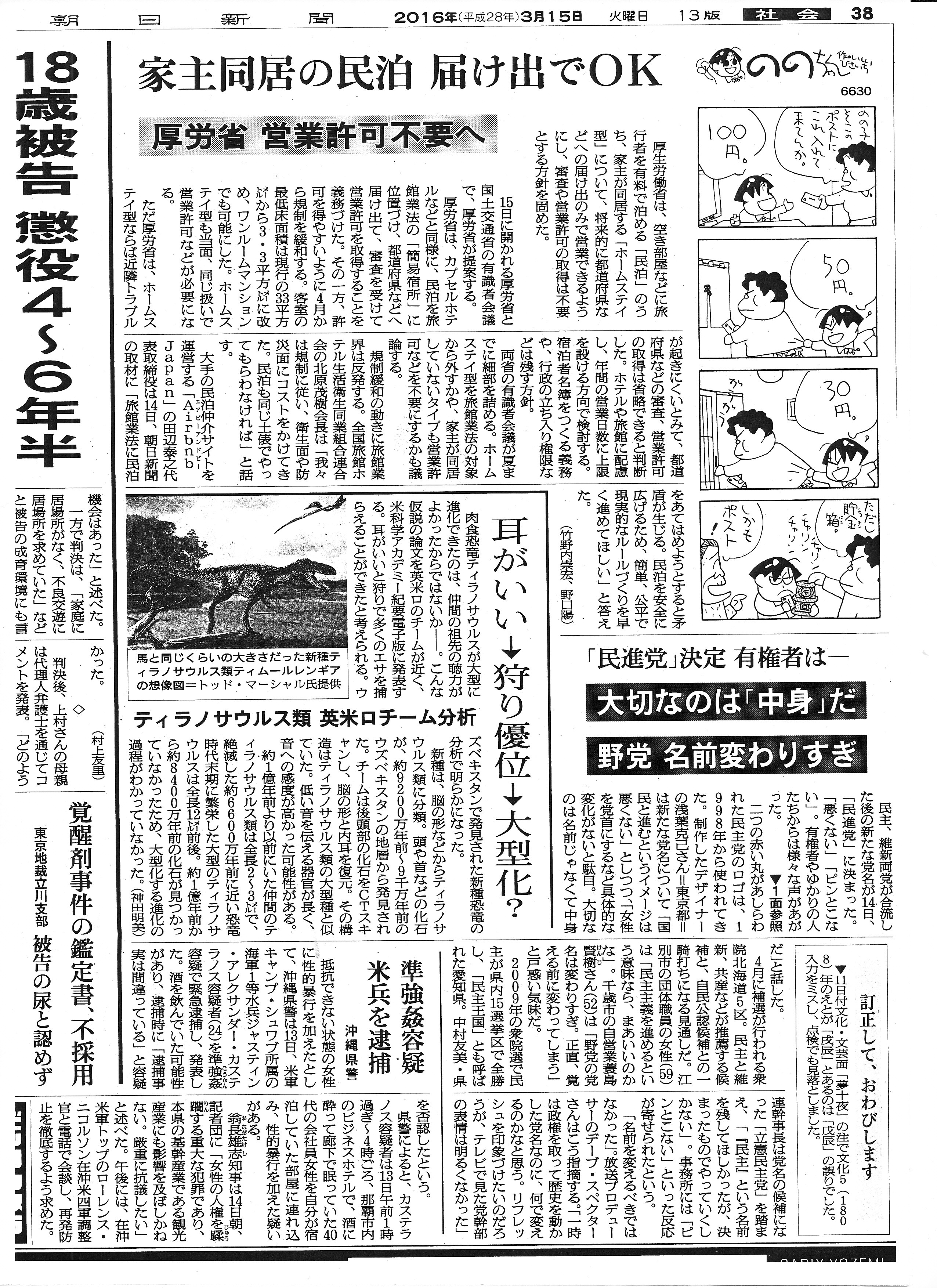朝日新聞東京本社発行13版第2社会面。1日遅れ、第2社会面の最下段に。