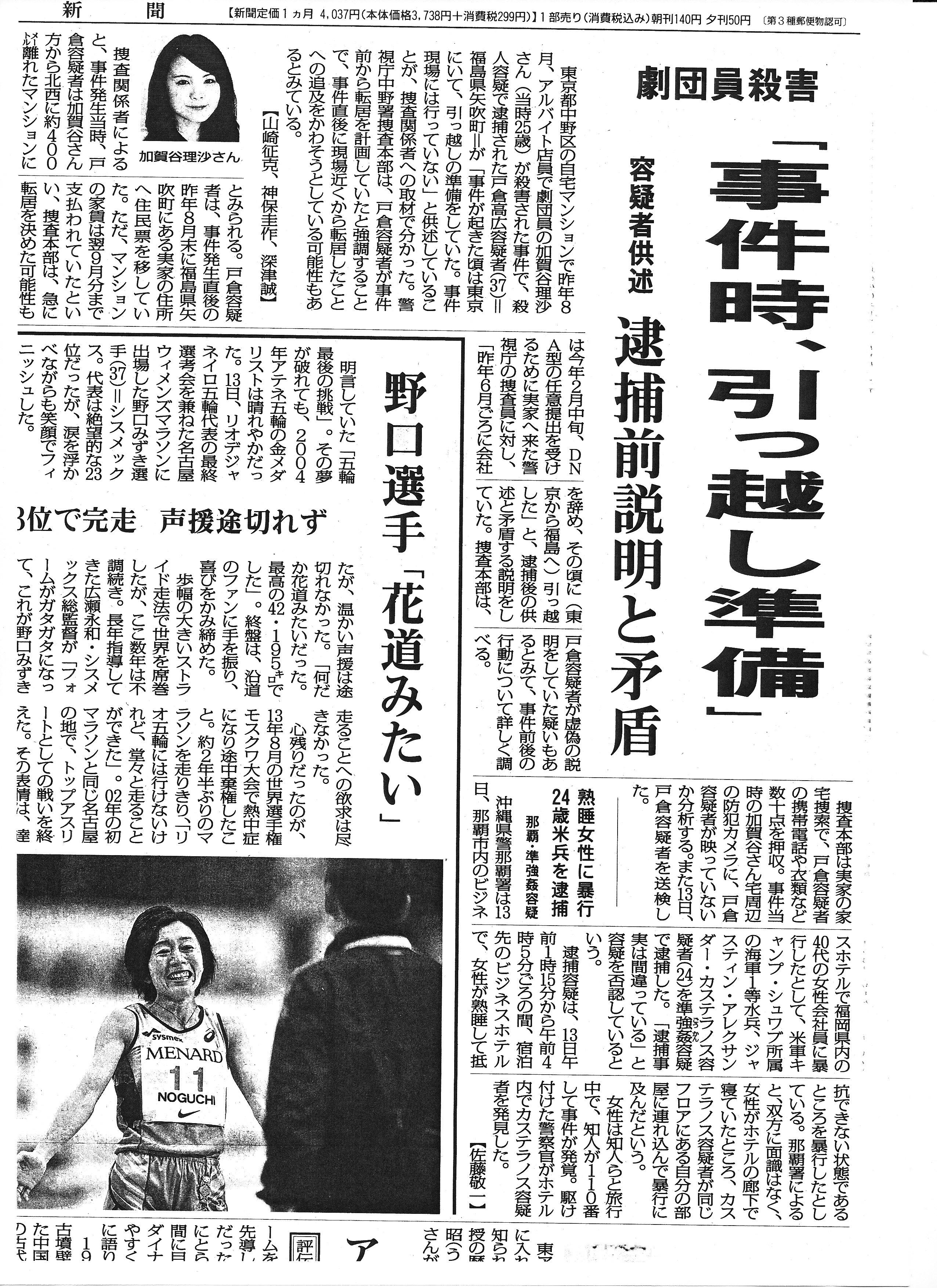 毎日新聞東京本社発行13版社会面。トップは「劇団員殺害」事件。