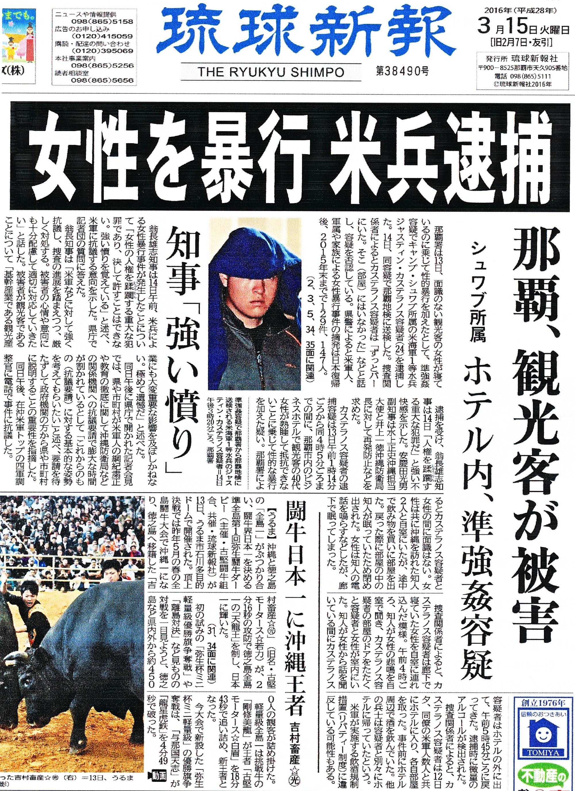 琉球新報3月15日1面(14日は休刊日で、新聞は発行されてない。)